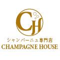シャンパーニュ専門店 シャンパンハウス