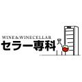 ワイン&ワインセラー専門店 セラー専科