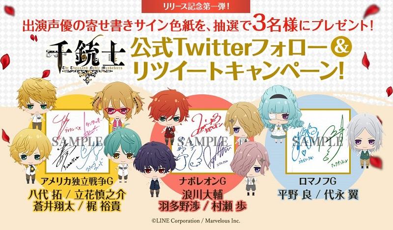 /stf/linecorp/en/pr/senjushi_Twitter_0322.jpg