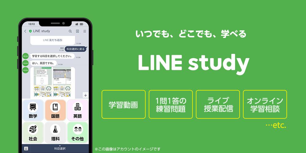 /stf/linecorp/ja/csr/1000x500_LINEstudy.png