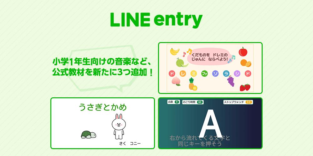 /stf/linecorp/ja/csr/LINEentry_kyozai_image.png