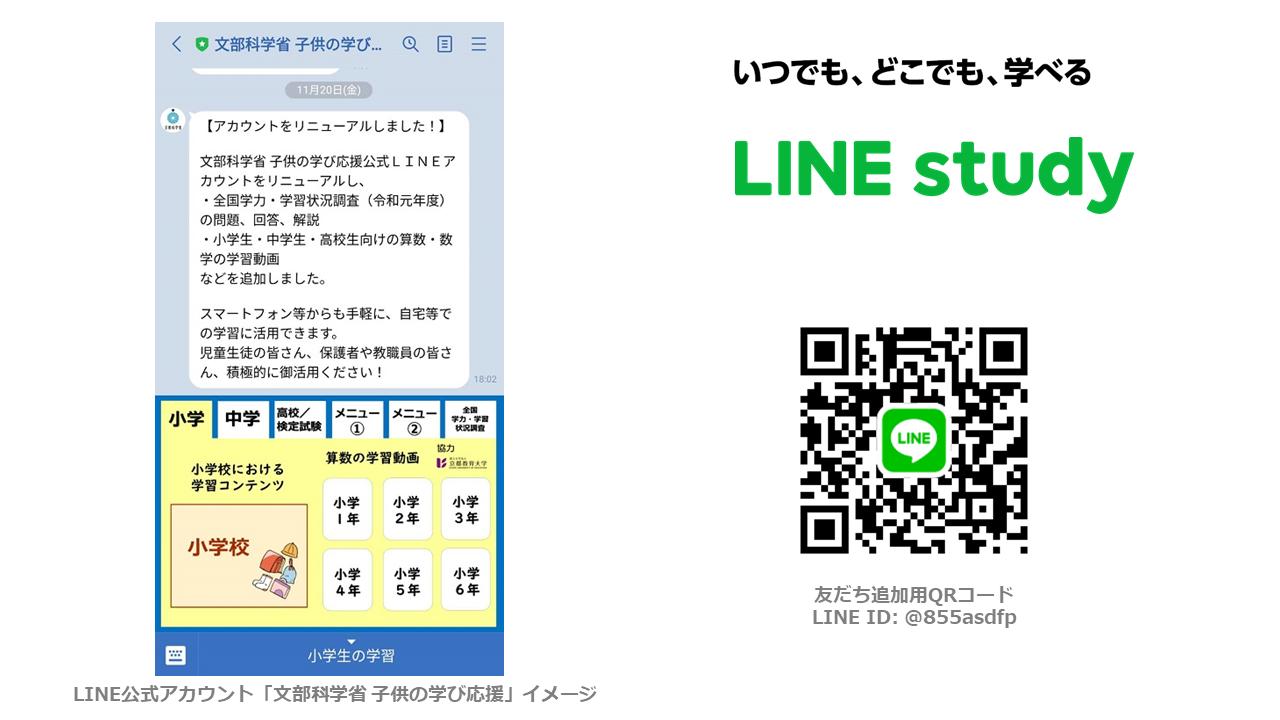 /stf/linecorp/ja/csr/MEXT_study_image1.png