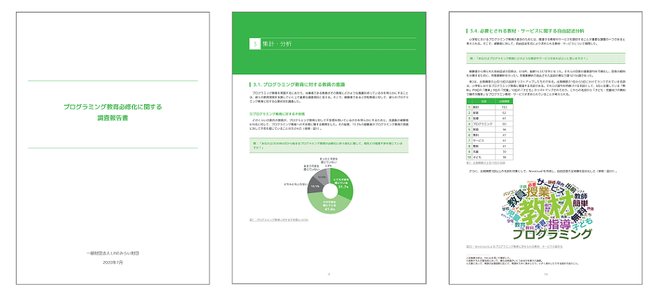 /stf/linecorp/ja/csr/programing_report_image01.png