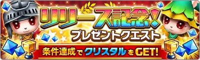 /stf/linecorp/ja/pr/06_Quest_Season_Campaign_ReleasePresent.jpg