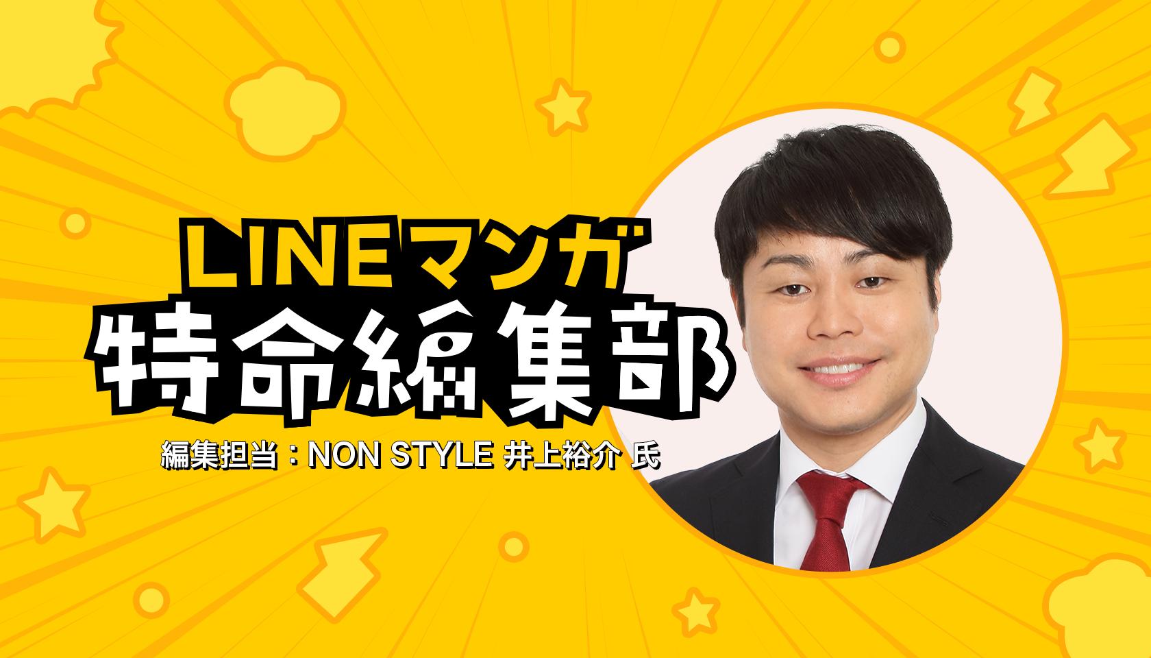 /stf/linecorp/ja/pr/0701_LINE-Manga_image01.png