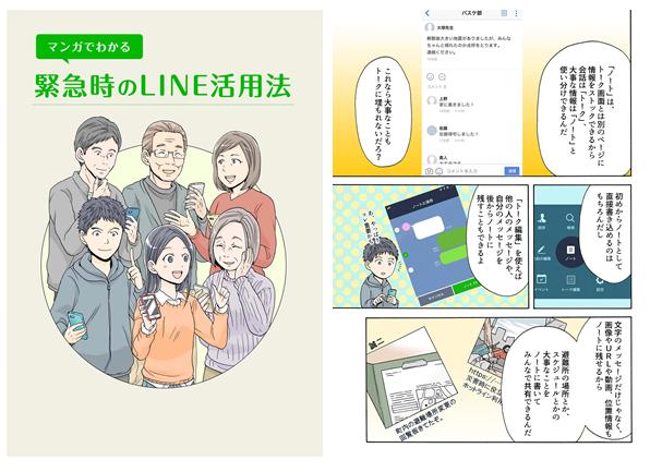 /stf/linecorp/ja/pr/201803_manga.png