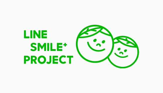 /stf/linecorp/ja/pr/201803_smile.png