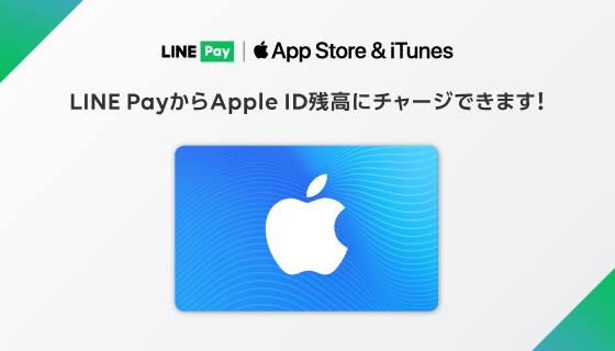 LINEPay_Appleギフトカード_購入