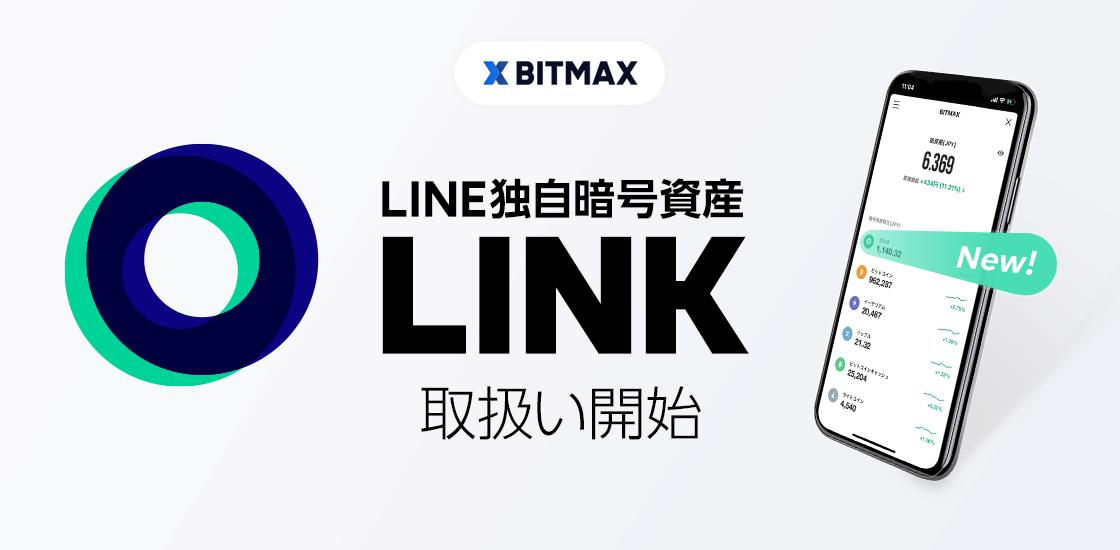LINEの独自暗号通貨「LINK」、日本上場 本日よりBITMAXにて取扱い開始 ...