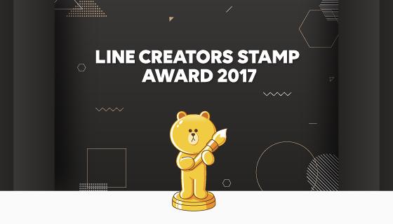 /stf/linecorp/ja/pr/AWARD2017_mainimage.png