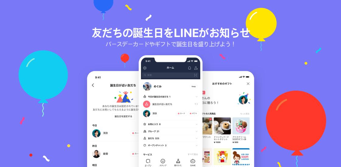 /stf/linecorp/ja/pr/Birthday_List_Main.png