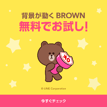 /stf/linecorp/ja/pr/EffectSticker_Brown2.png