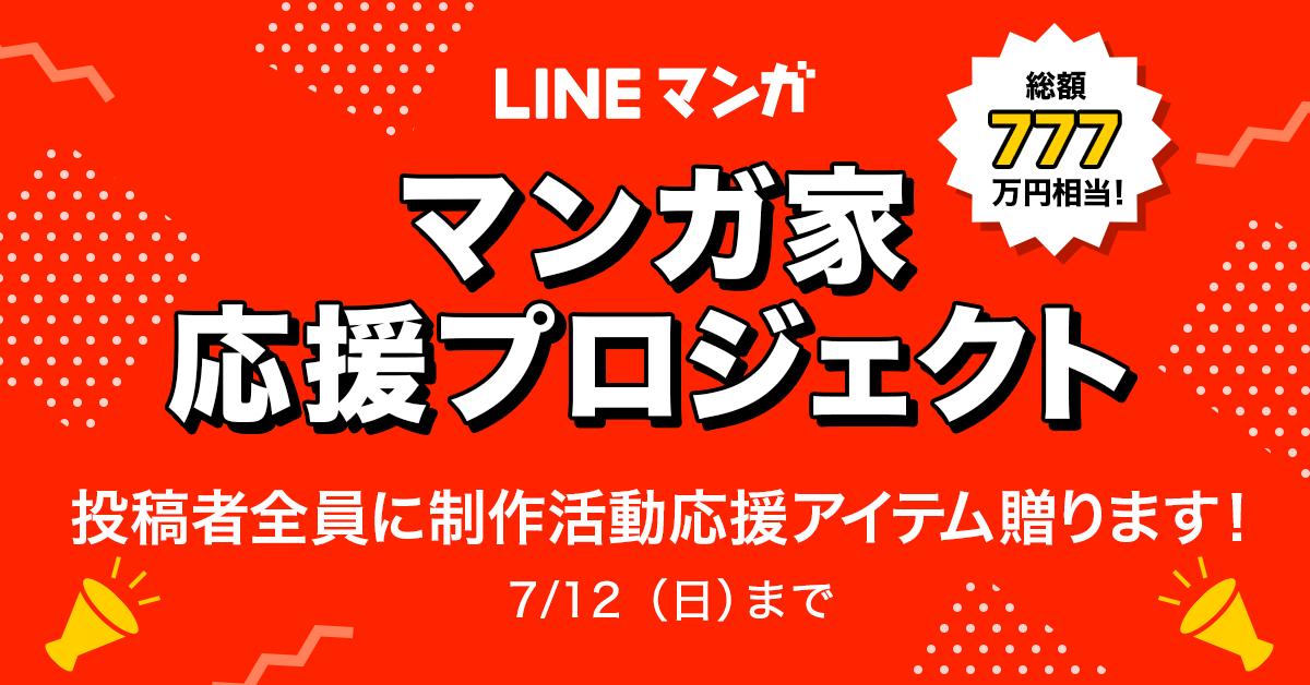 /stf/linecorp/ja/pr/LINE-Manga_image01.png
