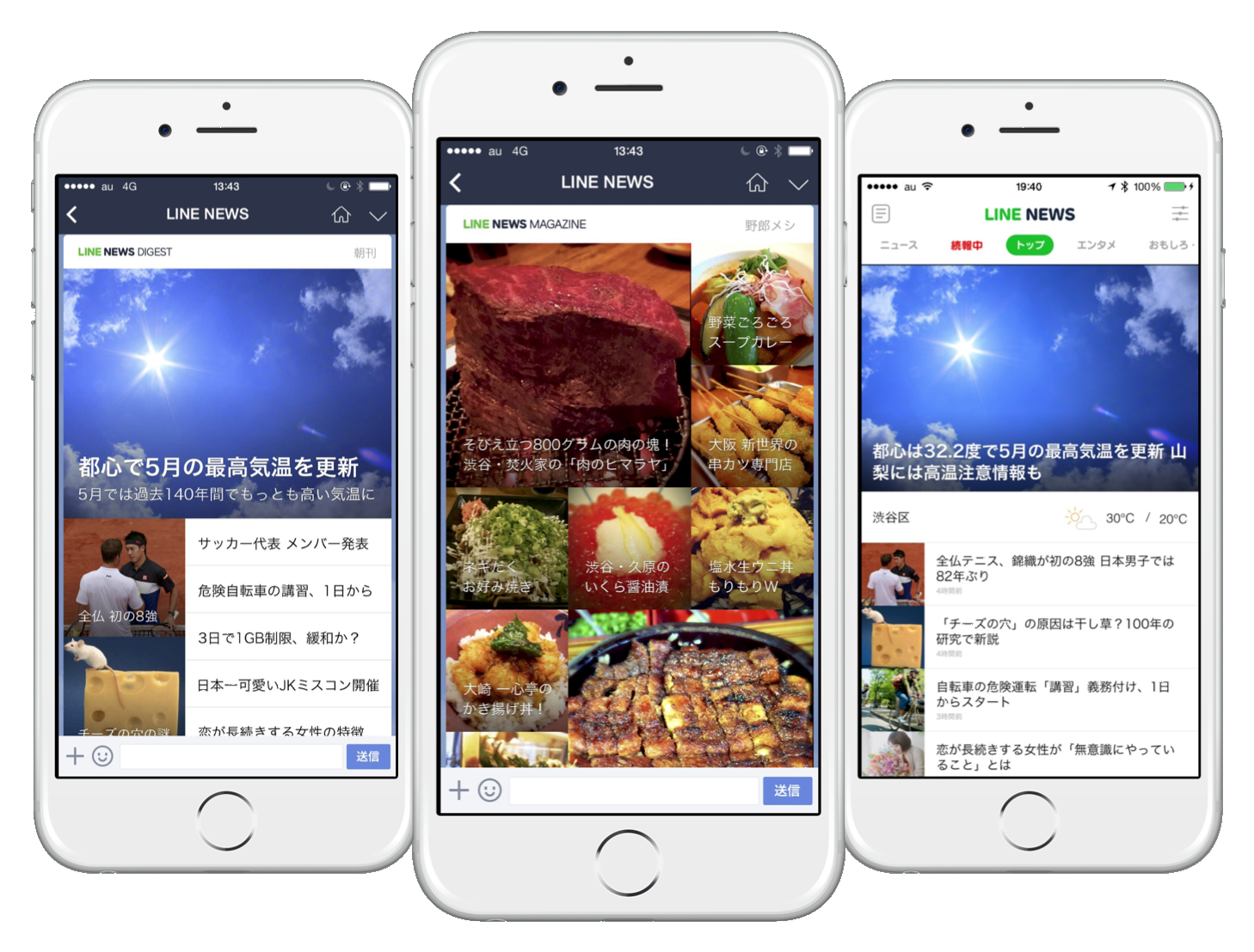 アプリ ニュース ダイジェスト