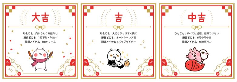 /stf/linecorp/ja/pr/LINEOmikuji.png