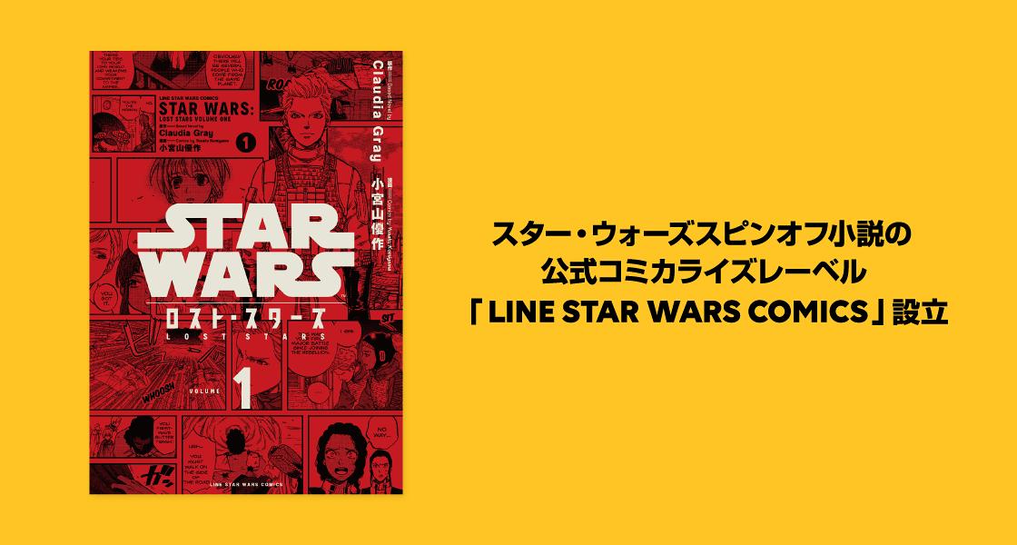/stf/linecorp/ja/pr/LINE_STAR_WARS_COMICS_image.png