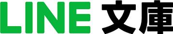/stf/linecorp/ja/pr/LINE_bunko_logo.png