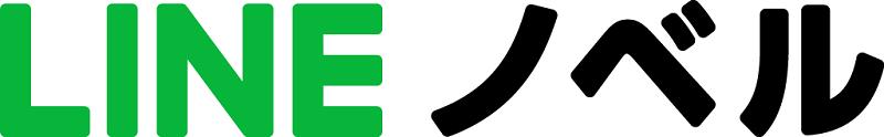 /stf/linecorp/ja/pr/LINE_novel_logo.png