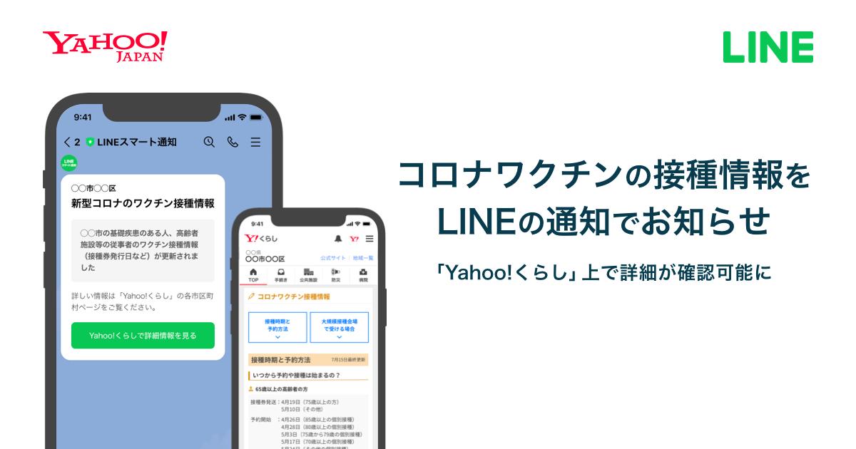 /stf/linecorp/ja/pr/LINE_smarttsuuchi_image01.png