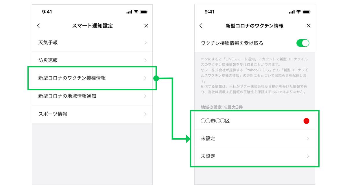 /stf/linecorp/ja/pr/LINE_smarttsuuchi_image02.png