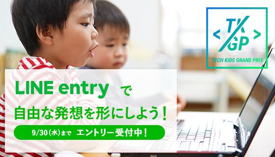 /stf/linecorp/ja/pr/LINEentry_TKGP_image01.png