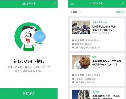 /linecorp/ja/pr/LINEimage1small.jpg