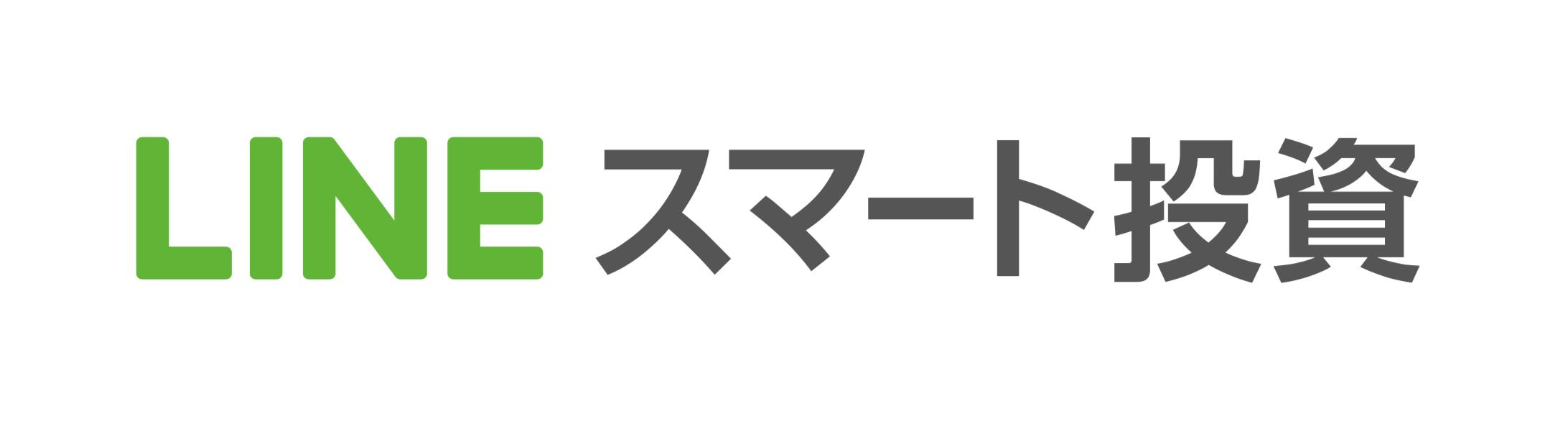 /stf/linecorp/ja/pr/LINEsmartinvest_logo.png