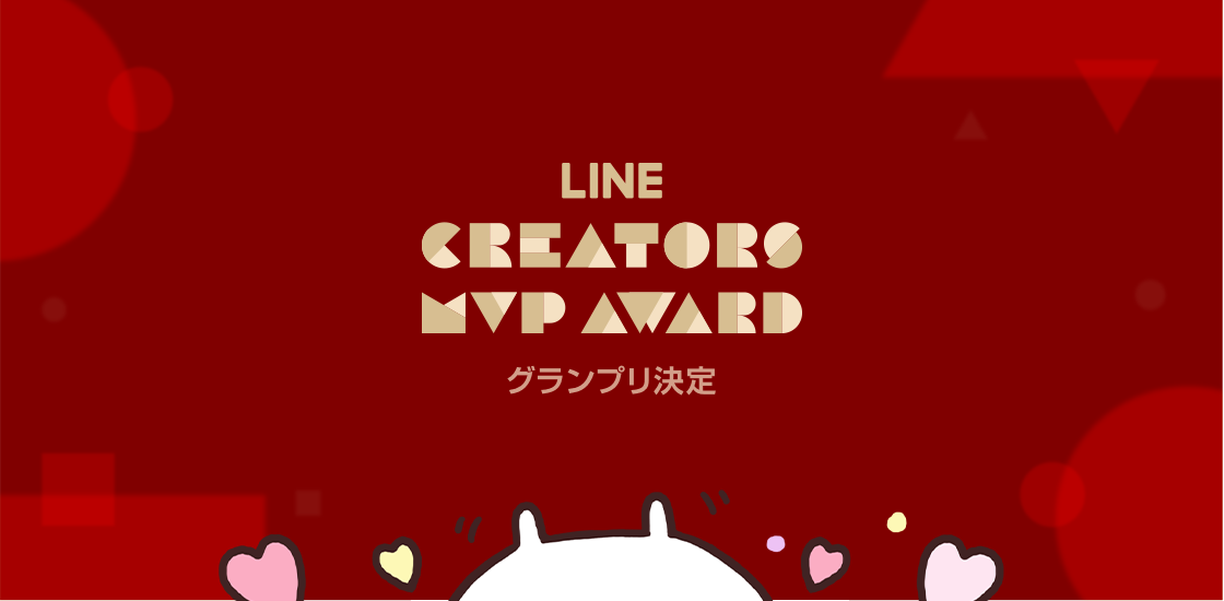 /stf/linecorp/ja/pr/MVP2020_KeyVisual.png