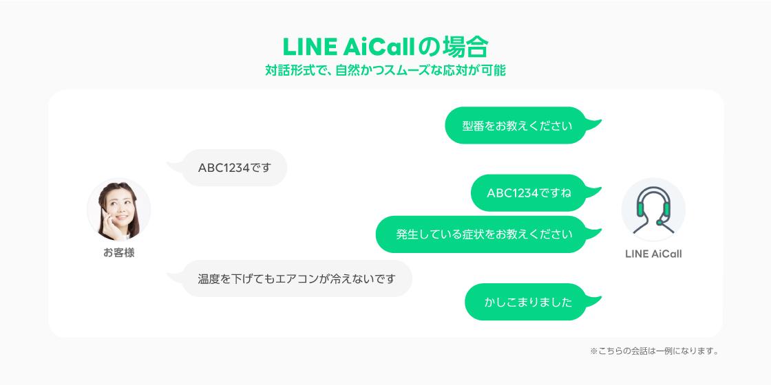 /stf/linecorp/ja/pr/Main2_0927.jpg