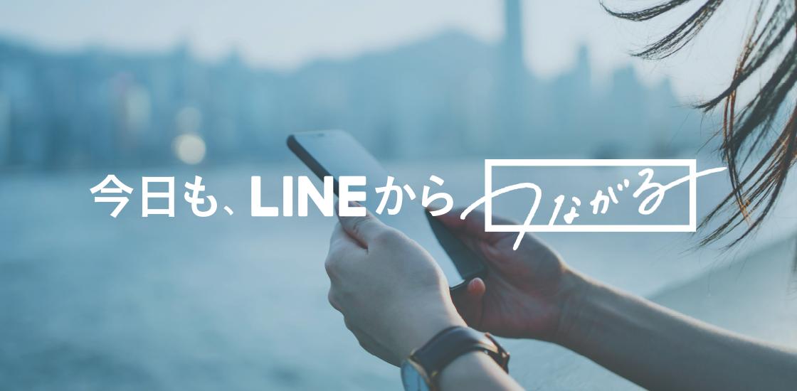LINE、本日でサービス開始から10年目へ 「今日も、LINEからつながる ...