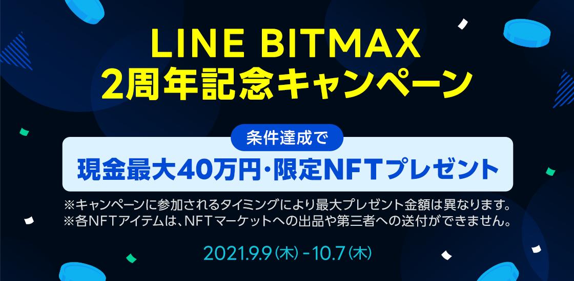 /stf/linecorp/ja/pr/PR_main_bitmax2nd_20210902(1).png