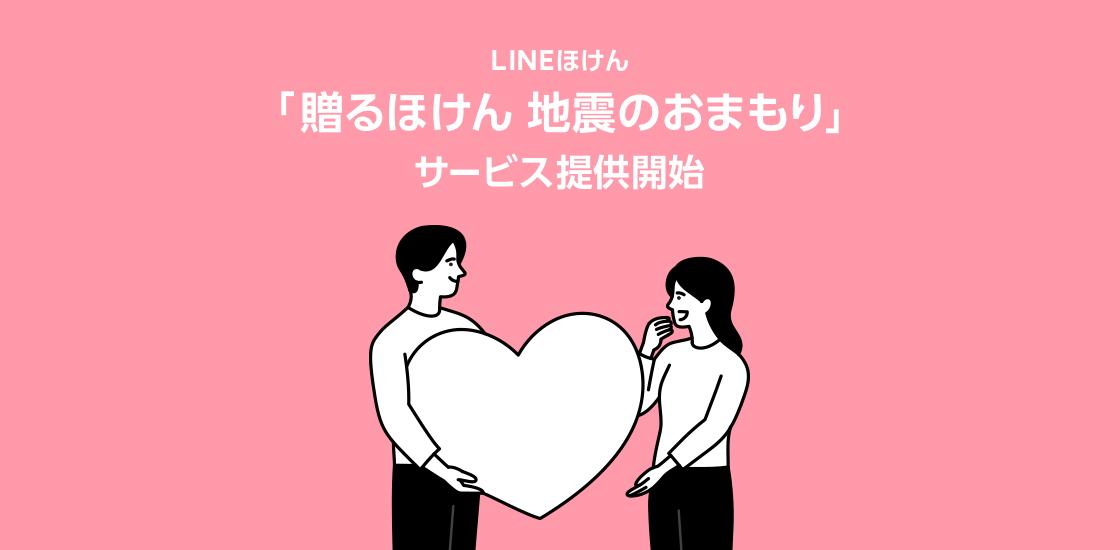 /stf/linecorp/ja/pr/PRrelease20190308_02mainimg_LINEhoken.png