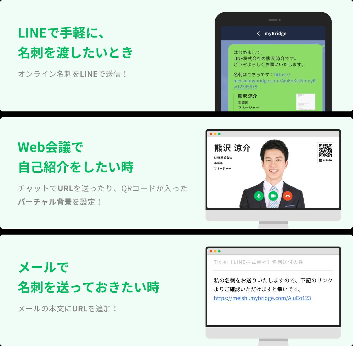 /stf/linecorp/ja/pr/bottom_onlinemeishi.png