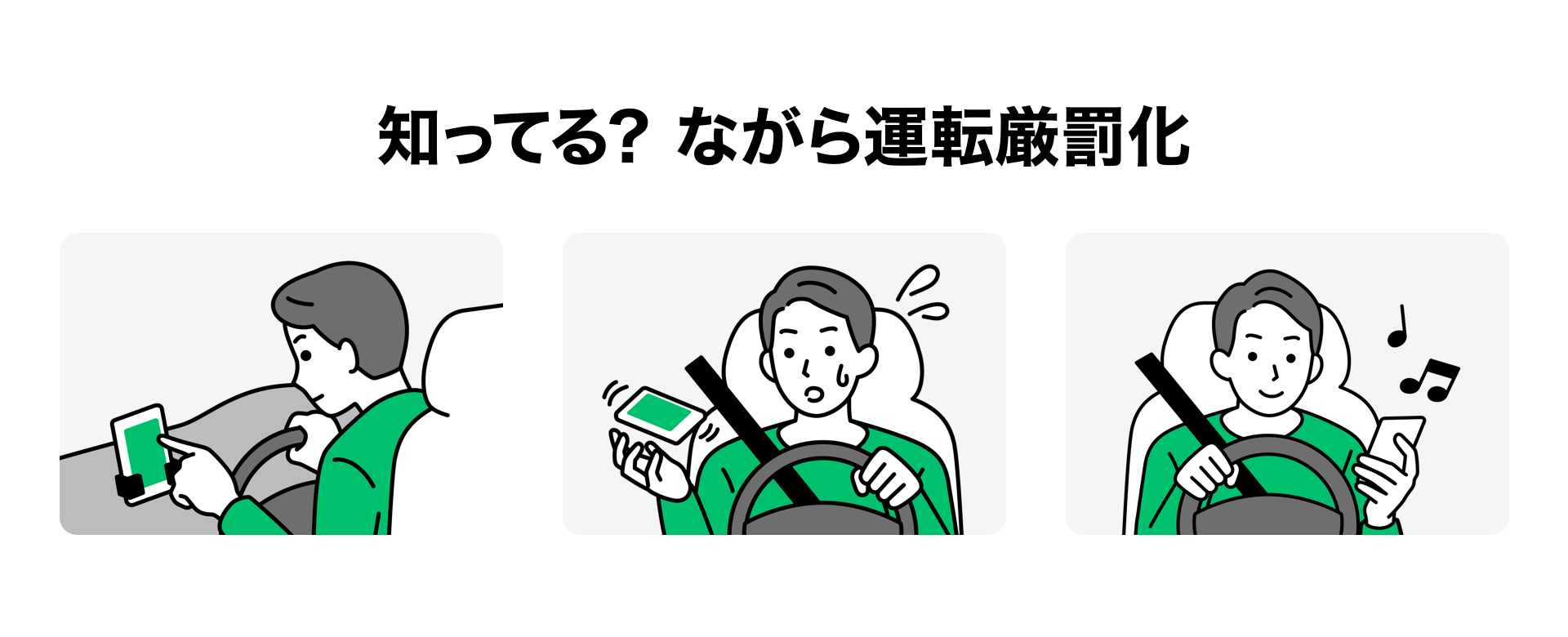 /stf/linecorp/ja/pr/distracted_driving_example.png