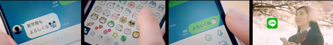 /stf/linecorp/ja/pr/emoji_movie_screenshot.png
