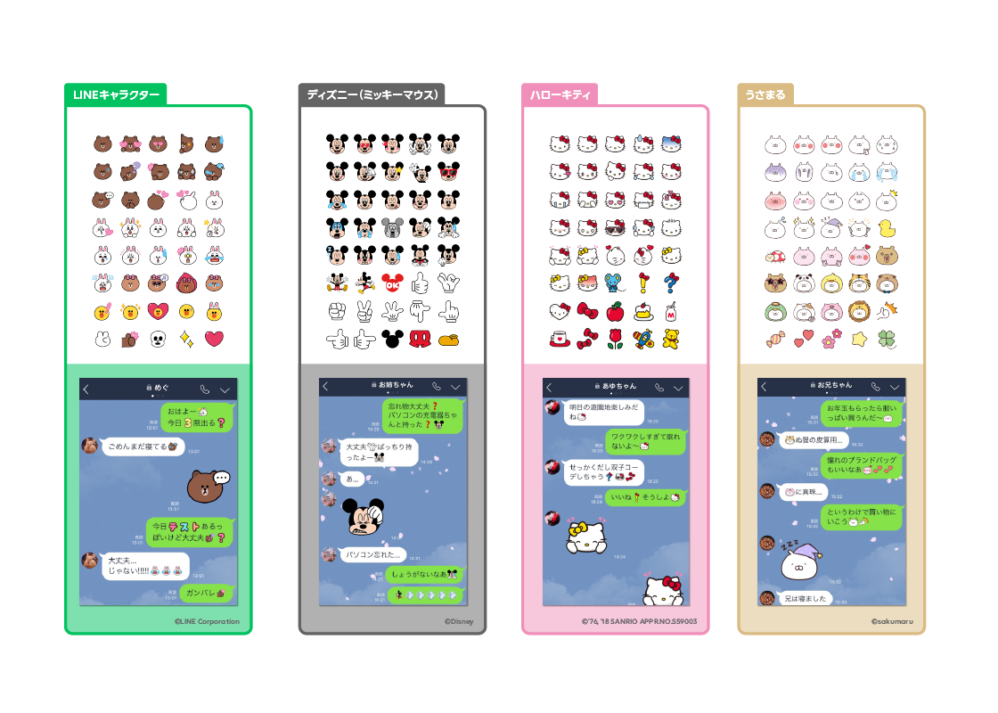 /stf/linecorp/ja/pr/emoji_top.png