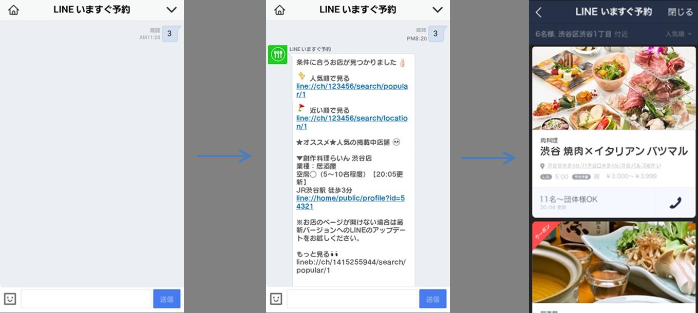 /linecorp/ja/pr/imasuguimage_1.png