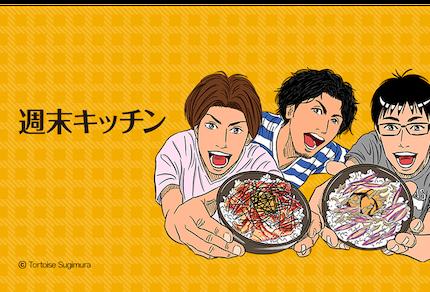 /stf/linecorp/ja/pr/kitchen_manga..png