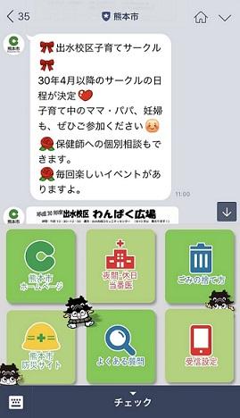 /stf/linecorp/ja/pr/kumamotocity_20180326.jpg
