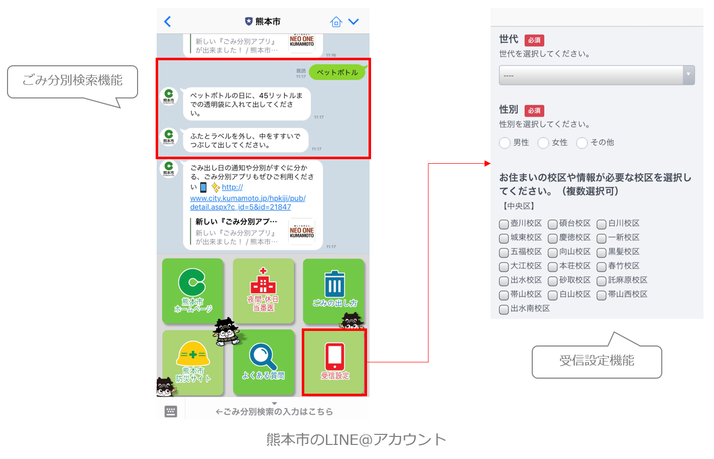 /stf/linecorp/ja/pr/kumamotoshi_account.png