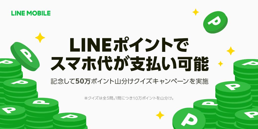 /stf/linecorp/ja/pr/linemobile_0828_main.png