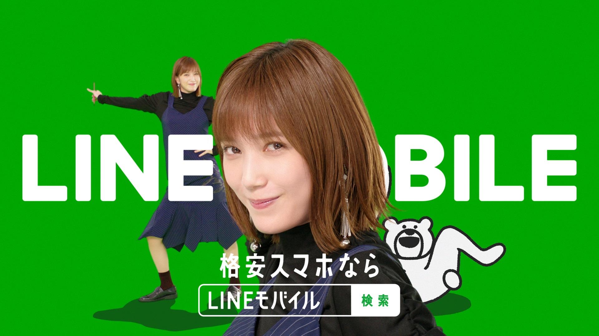 女優 cm line モバイル