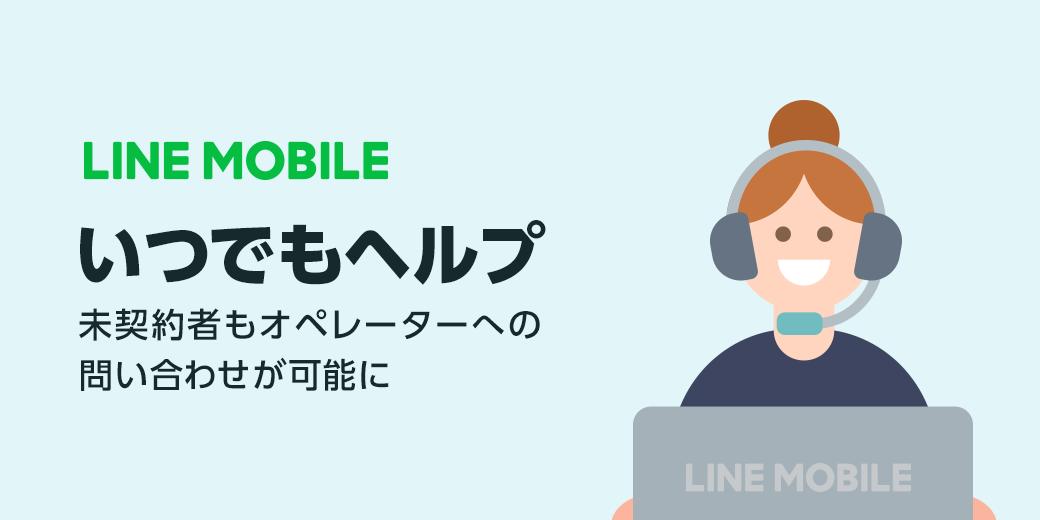 /stf/linecorp/ja/pr/linemobile_main_0927.png
