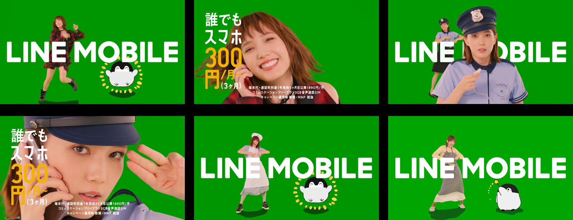 /stf/linecorp/ja/pr/linemobilecm_02.png