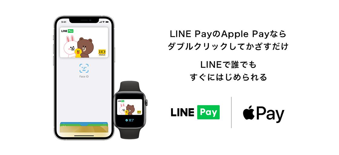 /stf/linecorp/ja/pr/linepay_applepay_main.png
