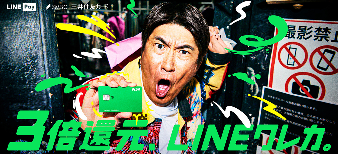 /stf/linecorp/ja/pr/linepay_cm_main.jpg