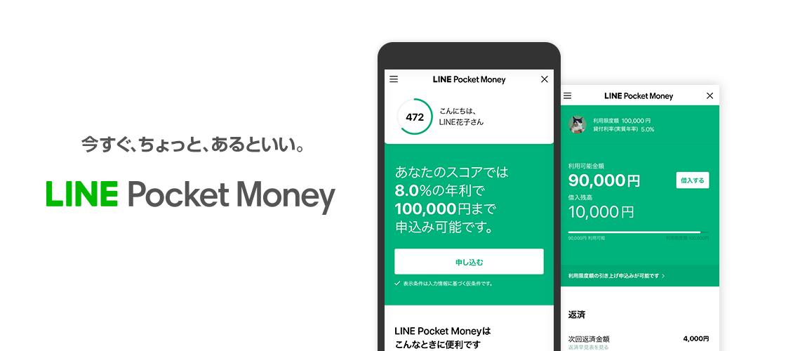 LINE Credit】LINE、個人向けローンサービス「LINE Pocket Money」を ...