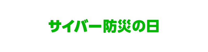 /stf/linecorp/ja/pr/logocyber.png