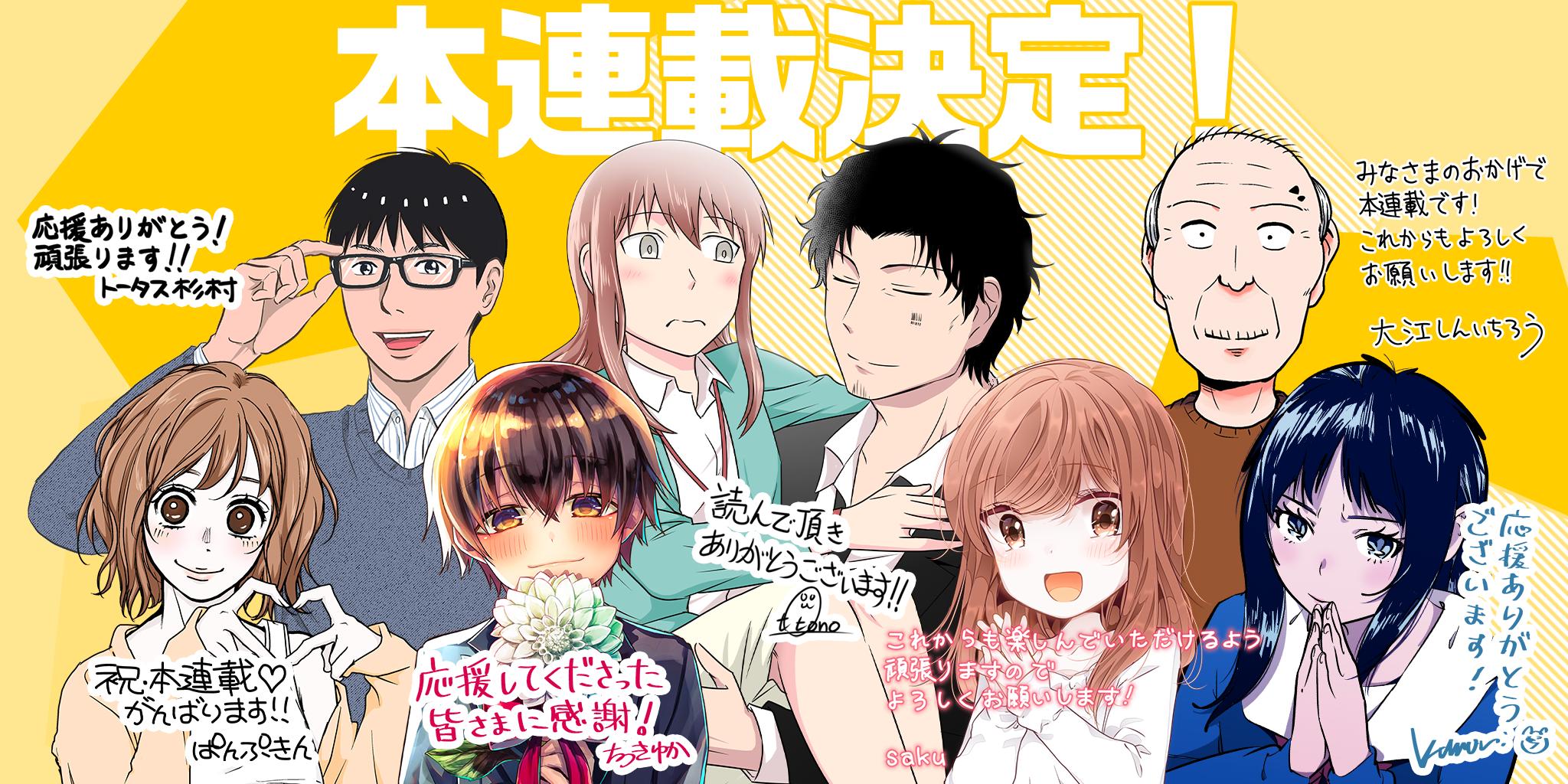 /stf/linecorp/ja/pr/main_manga.png