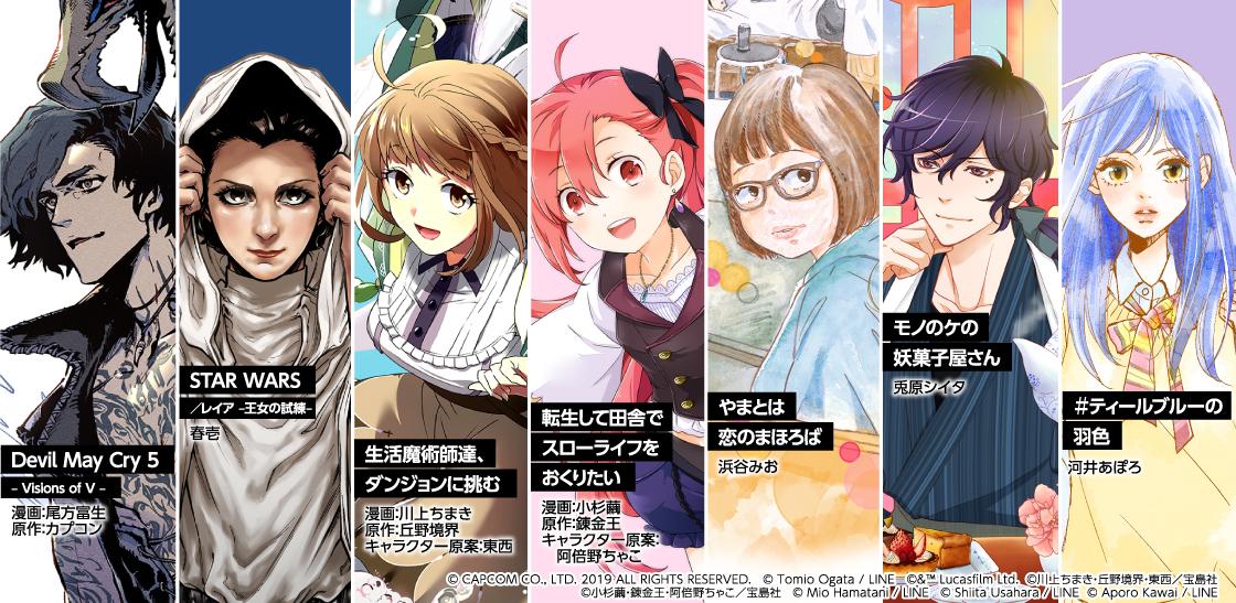 /stf/linecorp/ja/pr/manga6th_shinrensai11.jpg